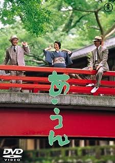 あ・うん [東宝DVDシネマファンクラブ]