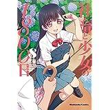 社畜と少女の1800日 8巻 (トレイルコミックス)