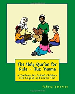The Holy Qur'an for Kids - Juz 'Amma: A Textbook for School Children with English and Arabic Text