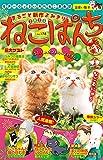 ねこぱんち No.178 出会い猫号 (にゃんCOMI)