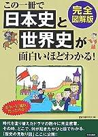 完全図解版 この一冊で日本史と世界史が面白いほどわかる!
