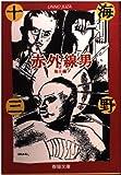 赤外線男 他6編 (春陽文庫―探偵小説傑作選 名作再刊シリーズ)