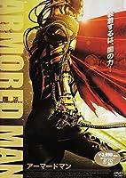 アーマードマン [DVD]