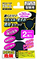 ヌメトール カバータイプα (取替用) 20g×2個入