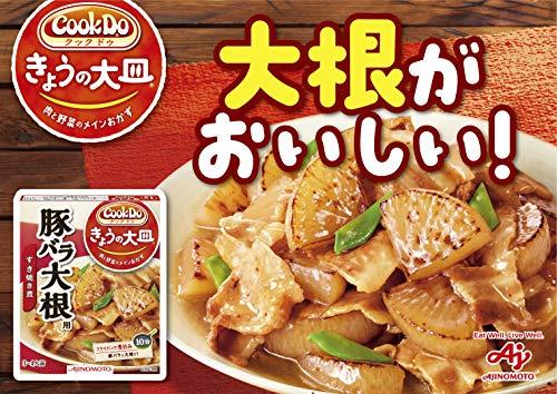 味の素『CookDo(クックドゥ)きょうの大皿豚バラ大根用』