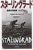 スターリングラード 運命の攻囲戦 1942-1943 (朝日文庫)