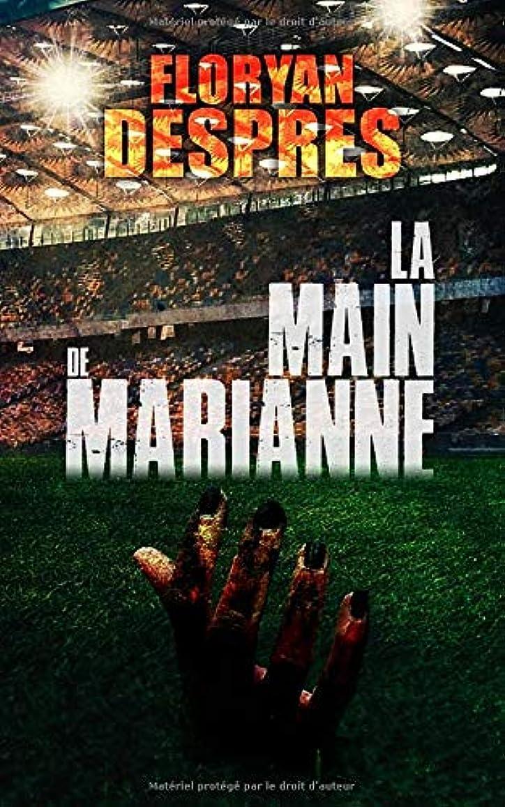 つかまえるカビ厄介なLa Main de Marianne