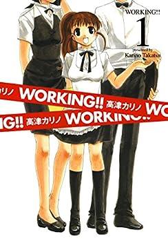 [高津カリノ]のWORKING!! 1巻 (デジタル版ヤングガンガンコミックス)