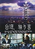 台湾、独り言[DVD]