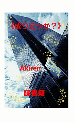 naritatuka (Japanese Edition)