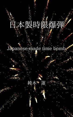 日本製時限爆弾