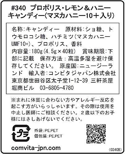 COMVITA(コンビタ)『プロポリス・レモン&ハニーキャンディー(マヌカハニー10+入り)』