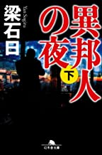 表紙: 異邦人の夜(下) (幻冬舎文庫) | 梁石日