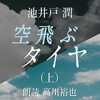 『空飛ぶタイヤ(上)』のカバーアート