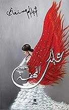 Alaik Al Lahfa