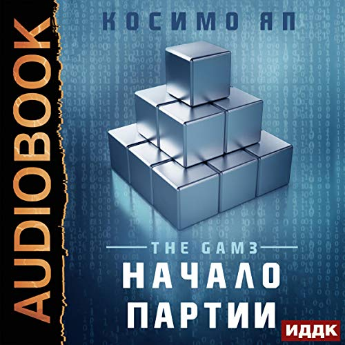 Начало партии [The Gam3, Book 1: Opening Moves] cover art