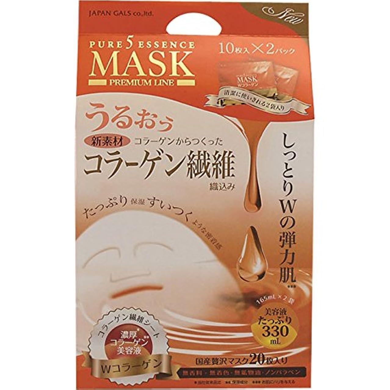 それにもかかわらずきらきら糞ピュアファイブエッセンスマスク(WCO)Wコラーゲン