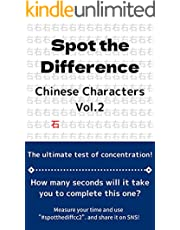 Spot the Difference Chinese Characters Vol.2 (English Edition)