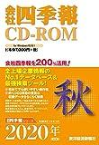 会社四季報CD-ROM 2020年4集・秋号 ((CDーROM))
