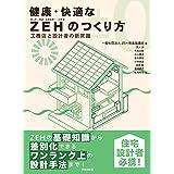 健康・快適なZEHのつくり方: 工務店と設計者の新常識