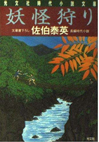 妖怪狩り (光文社時代小説文庫)
