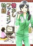 懐かしファミコン物語 全1巻 (コミック(SGコミックス)(カバー付き通常コミックス))