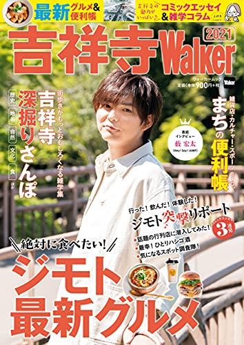 吉祥寺Walker2021 (ウォーカームック)