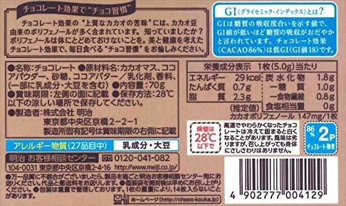 明治チョコレート効果カカオ86%BOX70g×5箱