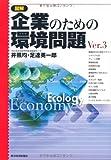 図解 企業のための環境問題〈Ver.3〉