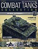 コンバットタンクコレクション 17号 (III号戦車G型(ドイツ)) [分冊百科] (戦車付) (コンバット・タンク・コレクション)