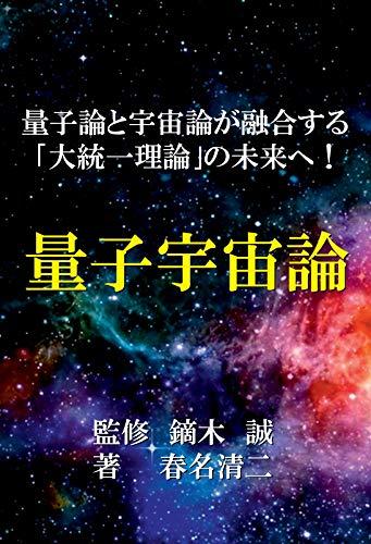 量子宇宙論 量子論と宇宙論が融合する「大統一理論」の未来へ!