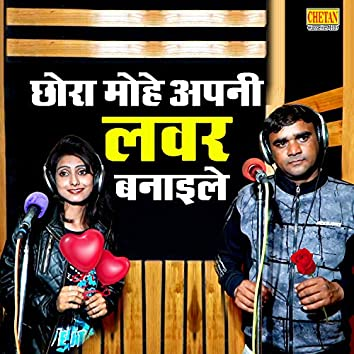 Chhora Mohe Apni Lover Banayile