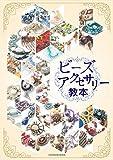 ビーズアクセサリー教本 (亥辰舎BOOK)