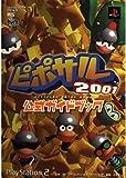 ピポサル2001公式ガイドブック (ワンダーライフスペシャル)