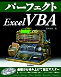 パーフェクトExcel VBA (PERFECT SERIES)