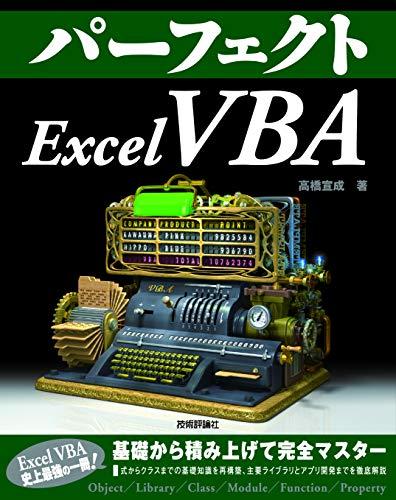 パーフェクトExcel VBA (PERFECT SERIES)