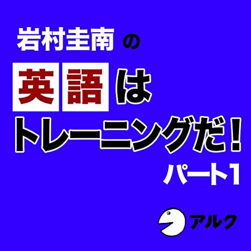 『岩村圭南の「英語はトレーニングだ!」』のカバーアート