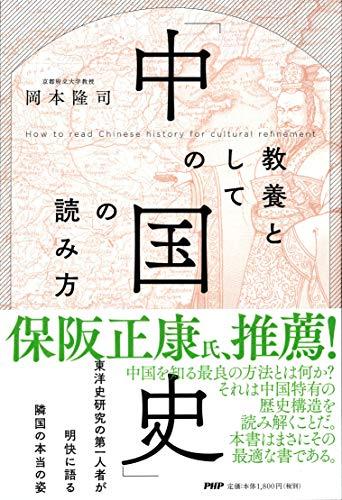 『教養としての「中国史」の読み方』