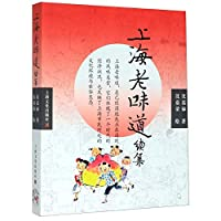 Old Flavor of Shanghai (Sequel) (Chinese Edition)