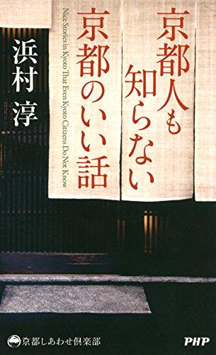 京都人も知らない京都のいい話 京都しあわせ倶楽部の詳細を見る