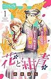 花と紺青 防大男子に恋しました。 ベツフレプチ(1) (別冊フレンドコミックス)