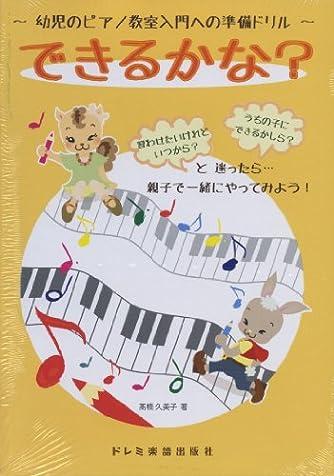 幼児のピアノ教室入門への準備ドリル できるかな?