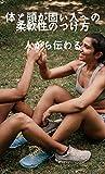 Karada to atama ga katai hito he no juunansei no tukekata (Japanese Edition)
