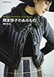 岡本啓子のあみもの棒針あみ (Let's Knit series)