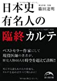 日本史有名人の臨終カルテ (新人物往来社文庫)