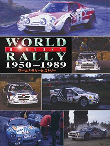 ワールド・ラリー・ヒストリー 1950〜1989