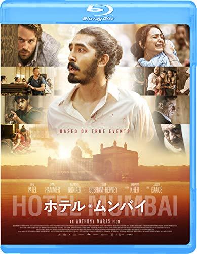 ホテル・ムンバイ [Blu-ray]