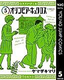 オリンピア・キュクロス 5 (ヤングジャンプコミックスDIGITAL)