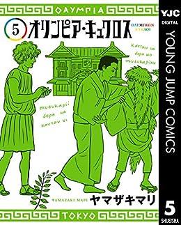 [ヤマザキマリ]のオリンピア・キュクロス 5 (ヤングジャンプコミックスDIGITAL)