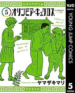 オリンピア・キュクロス 5巻 表紙画像